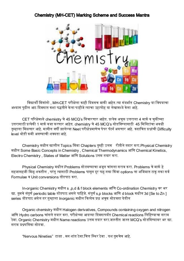 Chemistry (MH-CET) Marking Scheme and Success Mantra