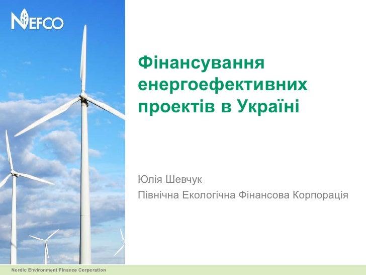 Фінансування енергоефективних проектів в Україні