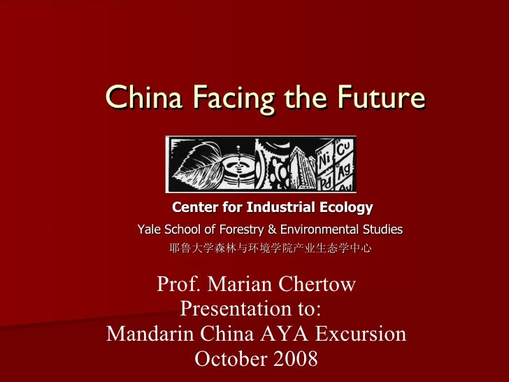 China Facing the Future Center for Industrial Ecology Yale School of Forestry & Environmental Studies 耶鲁大学森林与环境学院产业生态学中心 P...