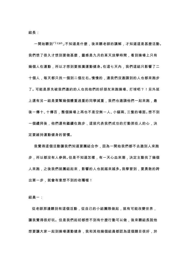 2011 DFC taiwan-CHI-059 一起來運動