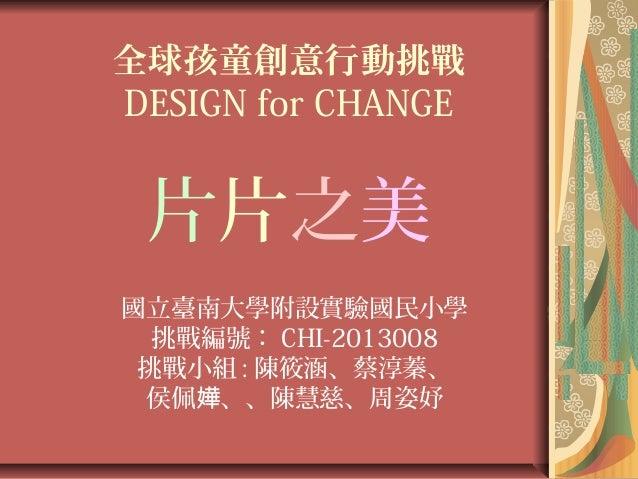CHI-2013008_片片之美