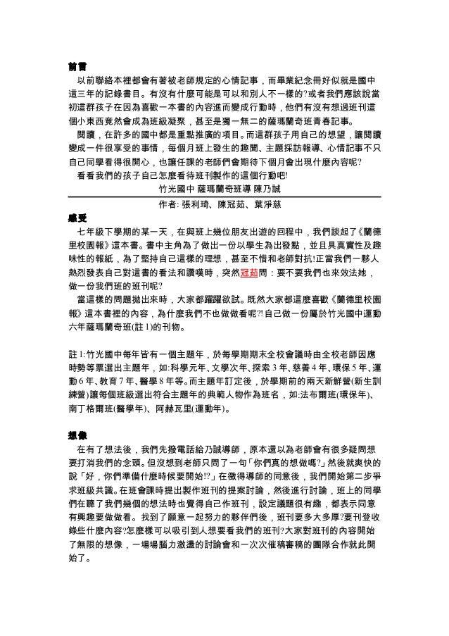 CHI-2013024_薩瑪,報發青春
