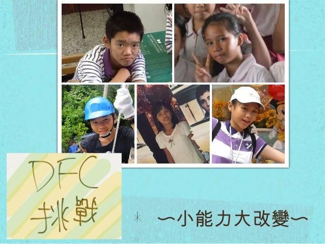 CHI-2013047_小能力大改變
