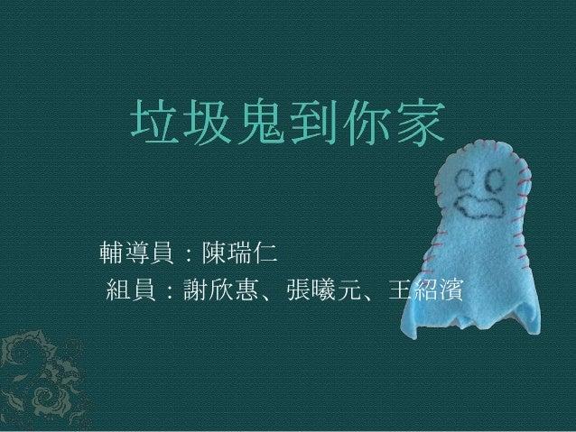 輔導員:陳瑞仁 組員:謝欣惠、張曦元、王紹濱