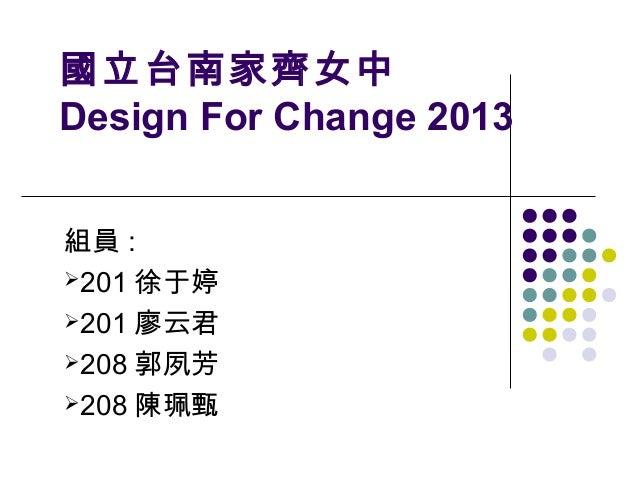 CHI-2013057_重返陽光綠校園