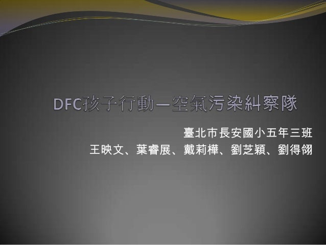 臺北市長安國小五年三班 王映文、葉睿展、戴莉樺、劉芝穎、劉得翎
