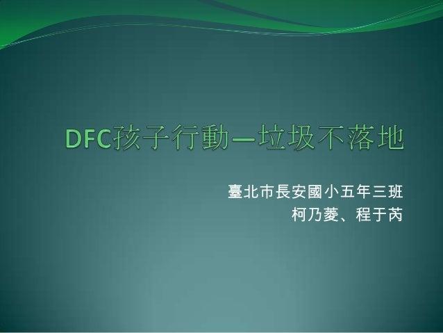 CHI-2013075_垃圾不落地-臺北市長安國小柯乃菱2人