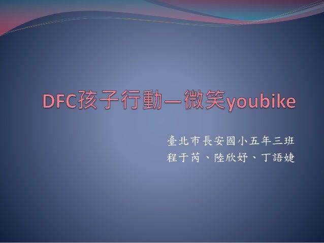 CHI-2013076_微笑youbike-臺北市長安國小程于芮等3人
