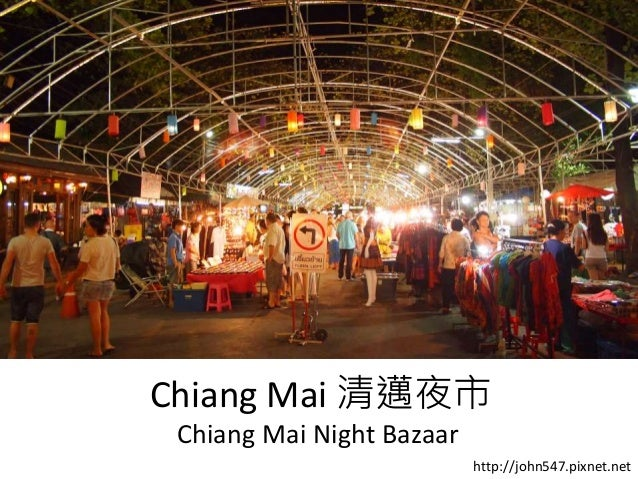 Chiang Mai 清邁夜市 Chiang Mai Night Bazaar http://john547.pixnet.net