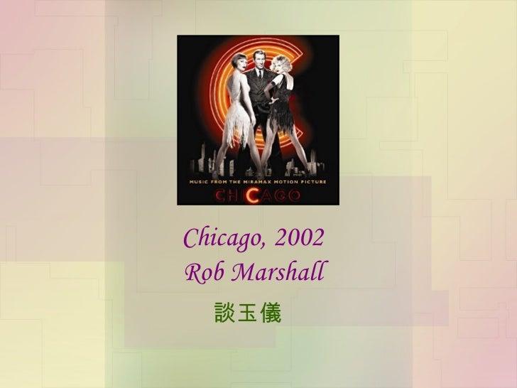 Chicago , 2002 Rob Marshall 談玉儀