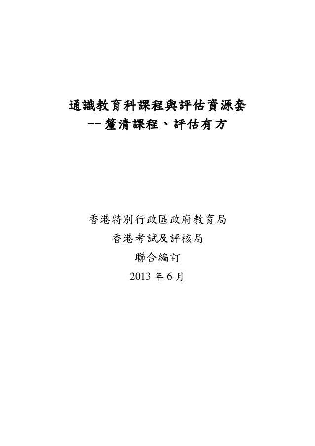 通識教育科課程與評估資源套 -- 釐清課程、評估有方     香港特別行政區政府教育局 香港考試及評核局 聯合編訂 2013 年 6 月