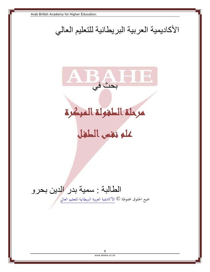 .Arab British Academy for Higher Education               األكاديمية العربية البريطانية للتعليم العالي               ...