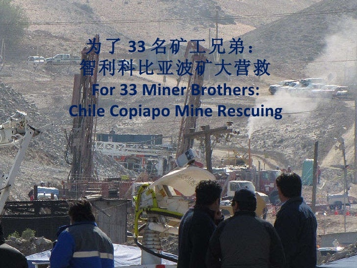 为了 33 名矿工兄弟: 智利科比亚波矿大营救 For 33 Miner Brothers: Chile Copiapo Mine Rescuing