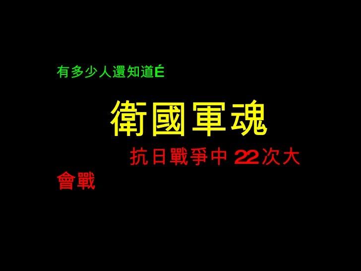 China   衛國軍魂