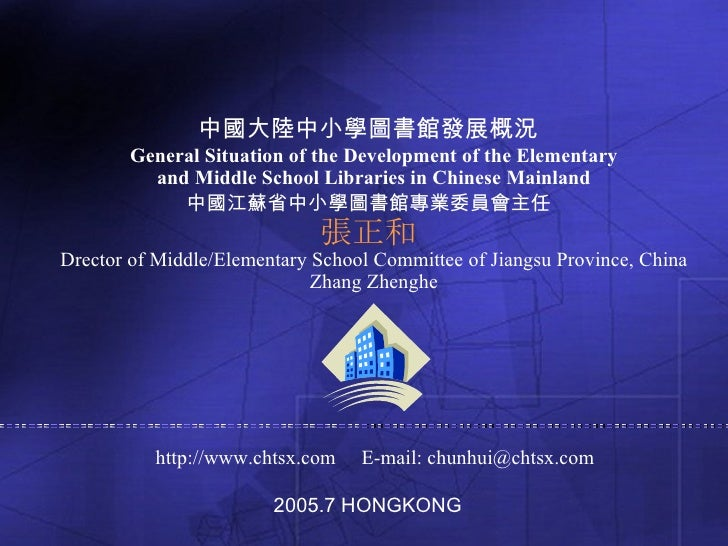 2005.7 HONGKONG 中國大陸中小學圖書館發展概況   General Situation of the Development of the Elementary and Middle School Libraries in Chi...