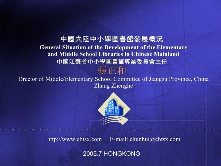 國內圖書館發展China