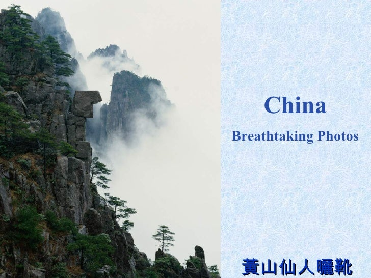 黃山仙人曬靴 China Breathtaking Photos