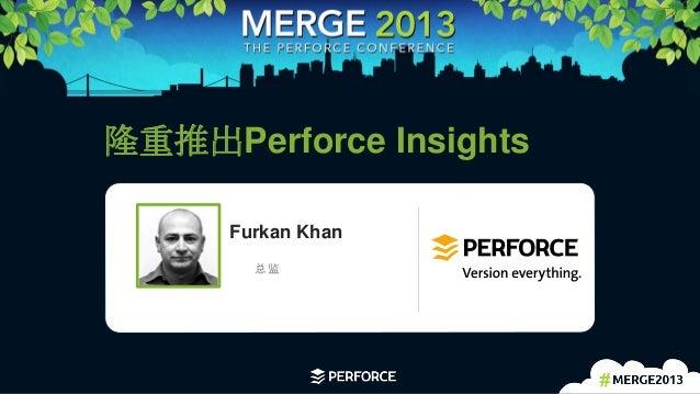 1 隆重推出Perforce Insights Furkan Khan 总监