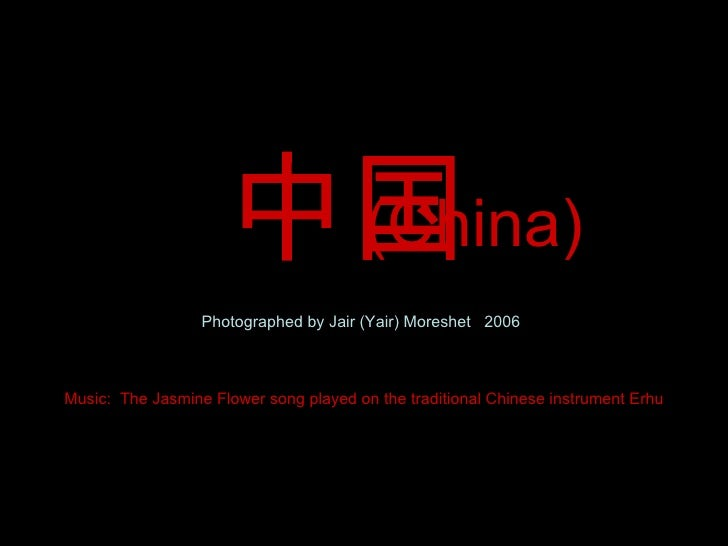 Photographed by Jair (Yair) Moreshet  2006 Music:  The Jasmine Flower song played on the traditional Chinese instrument Er...