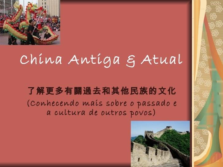 China Antiga & Atual 了解更多有關過去和其他民族的文化  (Conhecendo mais sobre o passado e a cultura de outros povos)