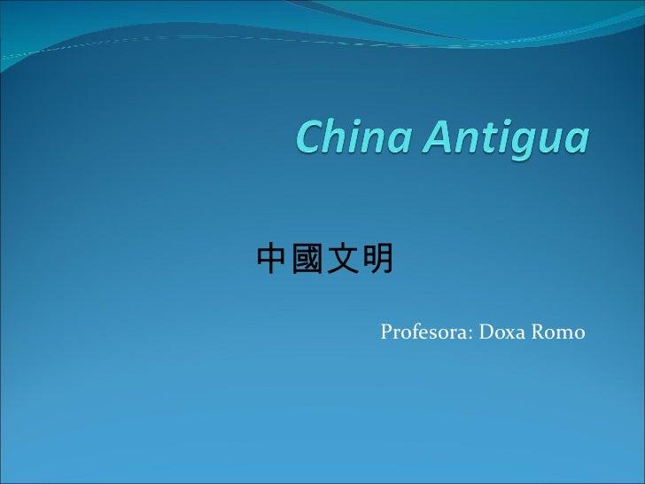 Profesora: Doxa Romo  中國文明