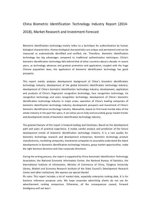 China biometric identification technology industry report (2014 2018), market research and investment forecast