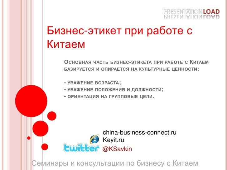 Бизнес-этикет при работе с Китаем<br />Основная часть бизнес-этикета при работе с Китаем базируется и опирается на культур...