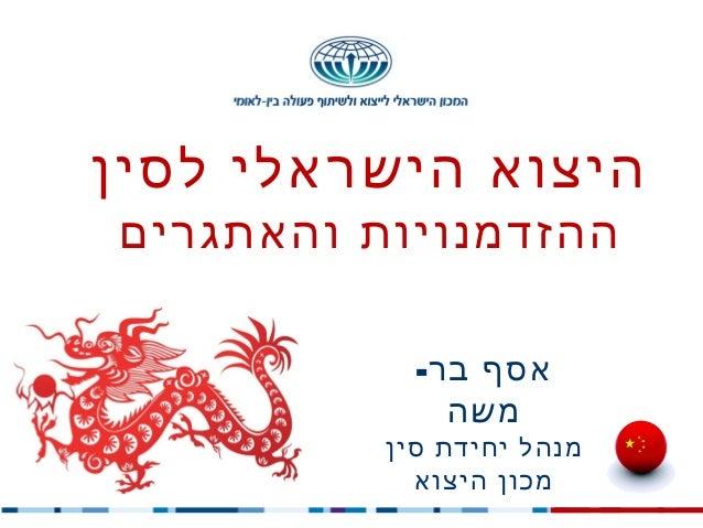 לסין הישראלי היצואוהאתגרים ההזדמנויות-בר אסףמשהסין יחידת מנהלהיצוא מכון