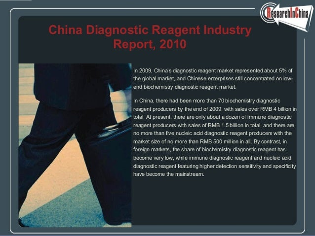 China diagnostic reagent industry report, 2010