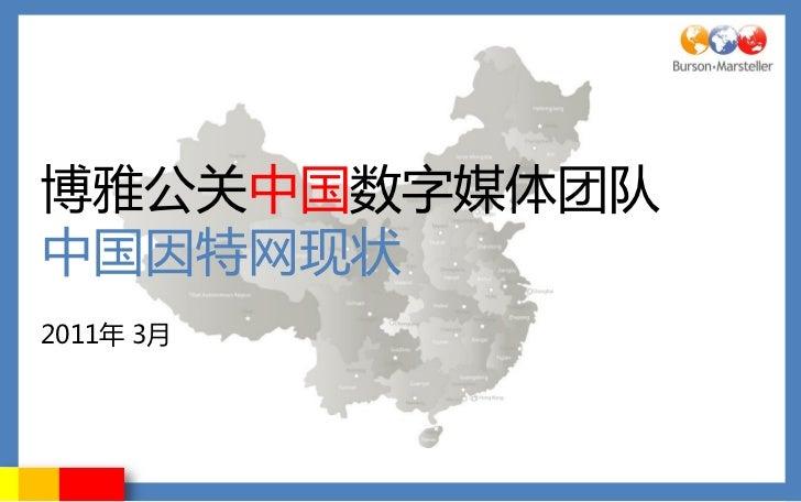 博雅公关中国数字媒体团队 中国因特网现状