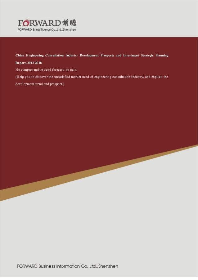 业  紧固件制造行  2011 版  China Engineering Consultation Industry Development Prospects and Investment Strategic Planning Report,...