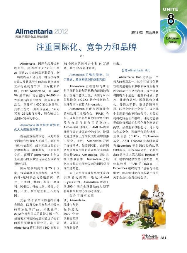 注重国际化尧竞争力和品牌. China Food Development (China), febrero 2012