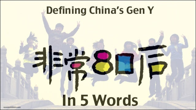 Defining China's Gen Y  copyright@nipic.com  In 5 Words