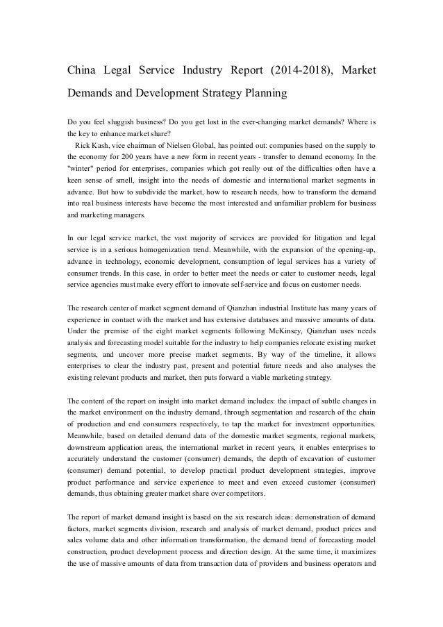 China Legal Service Industry Report (2014-2018), Market Demands and Development Strategy Planning Do you feel sluggish bus...