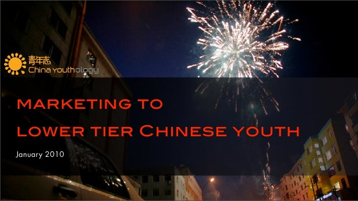 marketing to lower tier Chinese youth January 2010