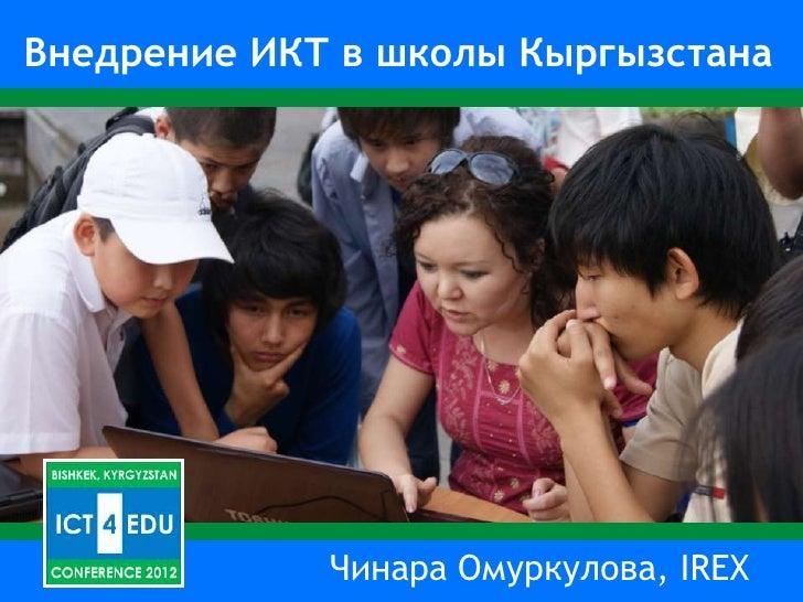Внедрение ИКТ в школы Кыргызстана             Чинара Омуркулова, IREX