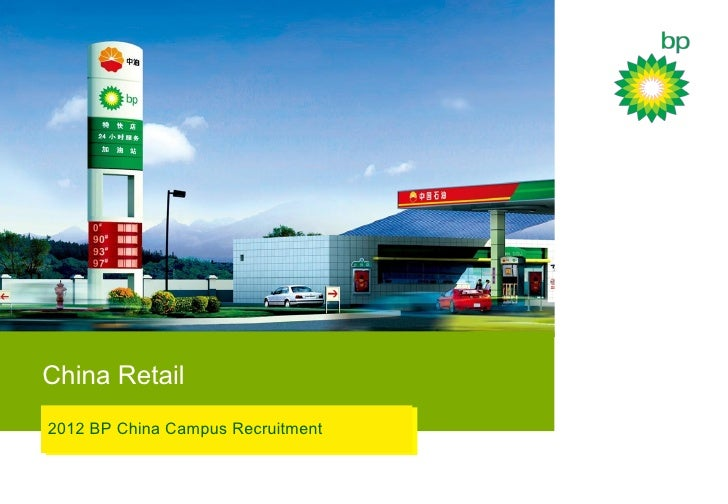 China Retail 2012 BP China Campus Recruitment