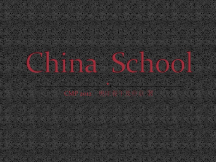 China  school Cmp 2012