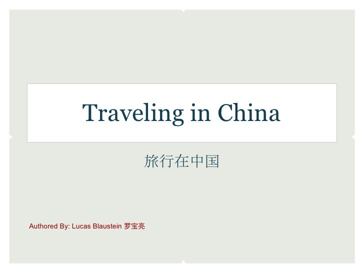 Traveling in China                               旅行在中国Authored By: Lucas Blaustein 罗宝亮