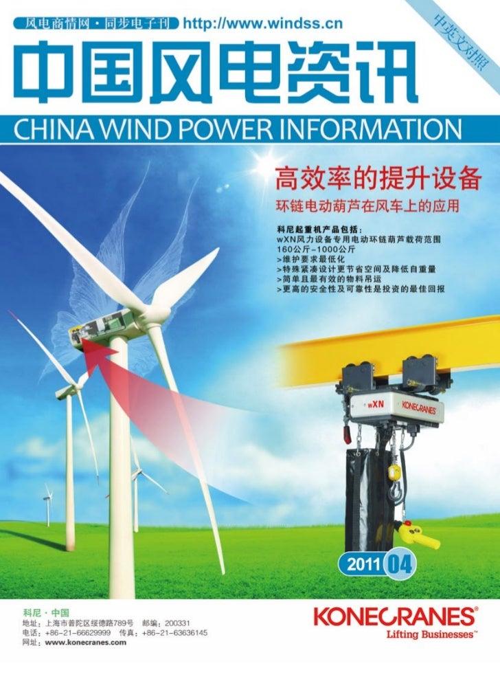 中国风电资讯 风电传媒China Wind PoWer information 2011 the 04th ISSUE                                  Support Unit 支持单位            ...