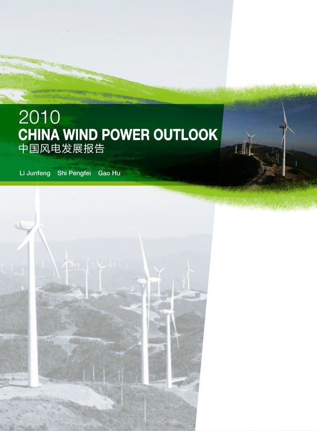 —— CHINA WIND POWER OUTLOOK 2010 —— Chinese Renewable Energy Industries Association Global Wind Energy Council Greenpeace ...