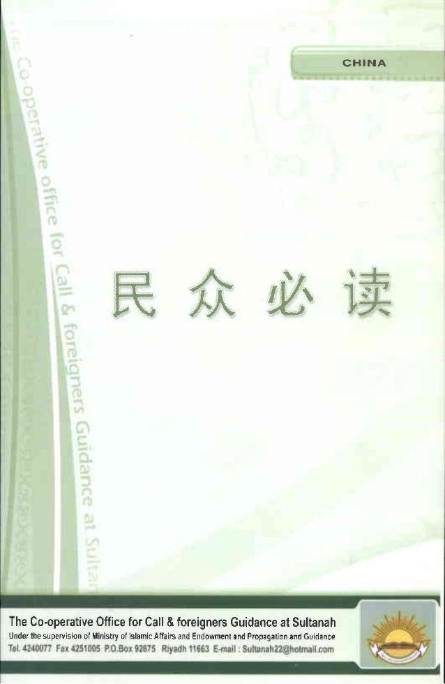 CHINA民众必读