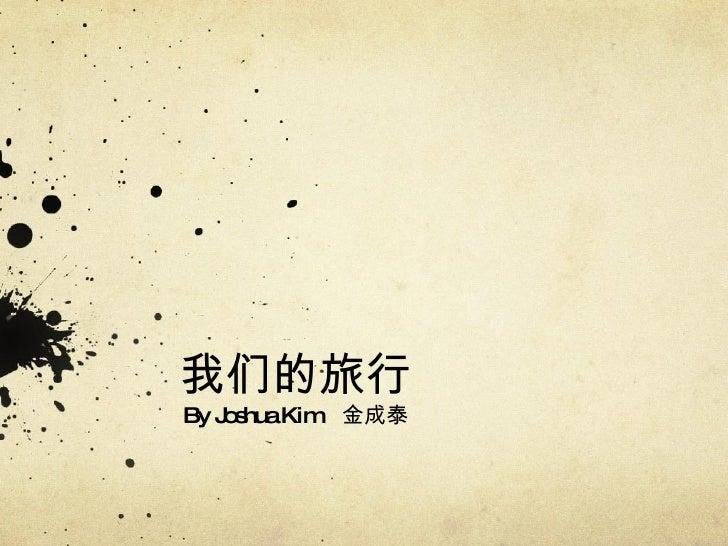 我们的旅行 By Joshua Kim  金成泰