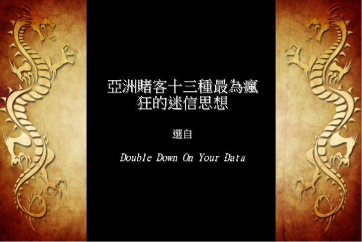亞洲賭客十三種最為瘋            狂的迷信思想                                   選自                                Double Down On Your Data ...