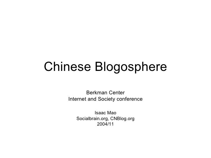 Chinese Blogosphere Berkman Center Internet and Society conference Isaac Mao Socialbrain.org, CNBlog.org 2004/11