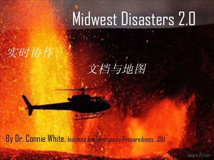 Midwest Disasters 2.0 实时协作 : 文档与地图 By Dr. Connie White,  Institute for Emergency Preparedness, JSU