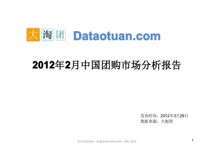 Dataotuan.com2012 2月中国团购市场分析报告2012年2                                                    发布时间:2012年3月29日                   ...