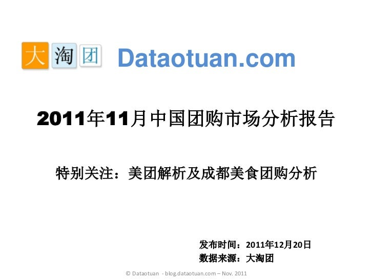 Dataotuan.com2011年11月中国团购市场分析报告 特别关注:美团解析及成都美食团购分析                               发布时间:2011年12月20日                         ...