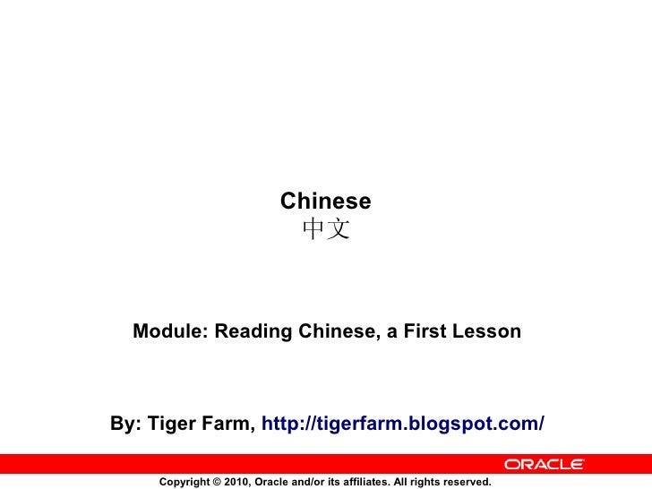 Chinese                                  中文     Module: Reading Chinese, a First Lesson    By: Tiger Farm, http://tigerfar...