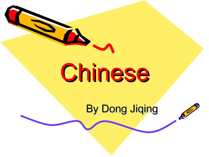 Chinese By Dong Jiqing